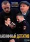 Сериал Анонимный детектив (Все сезоны)